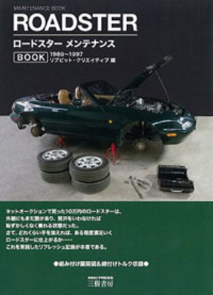 Roadster_maintenance_book_cover_2