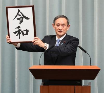 Yoshihide_suga_announcing_new_imperial_e